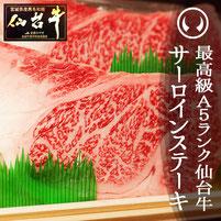 最高級A5ランク仙台牛 サーロインステーキ