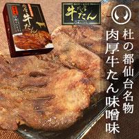 肉厚牛たん 味噌味