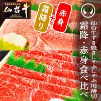 最高級A5ランク仙台牛 霜降り&赤身薄切り食べ比べセット