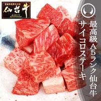 最高級A5ランク仙台牛 サイコロステーキ