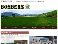 ▲広島ボンバーズ
