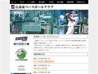 ▲広島東ベースボールクラブ