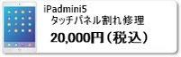 広島のiphone修理店ミスターアイフィクスではiPadMini5のガラス割れ修理を承っています。iphone修理は広島市中区紙屋町本通りから徒歩1分のミスターアイフィクスで。