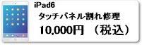 広島のiphone修理店ミスターアイフィクスではiPad6のガラス割れ修理を承っています。iphone修理は広島市中区紙屋町本通りから徒歩1分のミスターアイフィクスで。