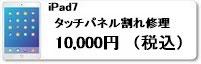 広島のiphone修理店ミスターアイフィクスではiPad7のガラス割れ修理を承っています。iphone修理は広島市中区紙屋町本通りから徒歩1分のミスターアイフィクスで。