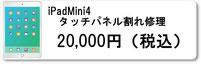 iPadMini4タッチパネル割れ修理 ipadアイパッド修理なら広島市中区紙屋町本通り近くのミスターアイフィクス広島で修理