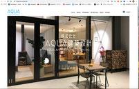 (株)AQUA建築設計