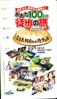 「おおた100Km徒歩の旅」ビデオ 太田青年会議所