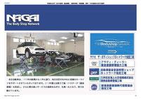 (株)永井自動車