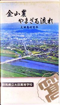 「太田高校100周年記念ビデオ」群馬テレビ