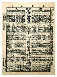 京都の薬種商番付け(左上、小結、保命丸)