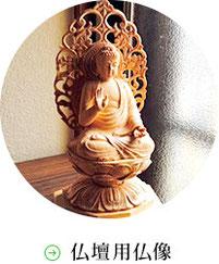 仏壇用仏像