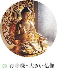 寺院用仏像販売