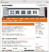 株式会社斉藤塗料