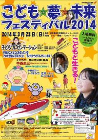 2014ポスター