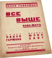 Все выше, авиа-марш Юлия Хайта, старинные ноты для фортепиано