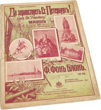 Да здравствует С.-Петербург! марш в честь 200-летнего юбилея, Франц фон Блон, ноты для фортепиано
