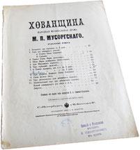 Пляска персидок, Мусоргский
