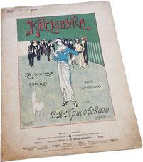 Кисонька (Девушка с лорнетом), Присовский, ноты для фортепиано