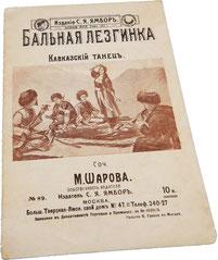 Бальная лезгинка, кавказский танец, Шаров, ноты для фортепиано