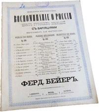 Фантазия на тему русской народной песни, Фердинанд Бейер, антикварные ноты для фортепиано