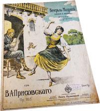 Вечер в Мадриде, болеро, Присовский, ноты для фортепиано