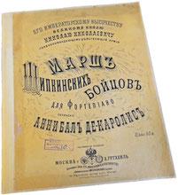 Марш Шипкинских бойцов, Аннибал де-Каролис, 1878