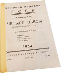 Четыре пьесы на темы народов ССССР, Сигизмунд Кац