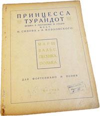 Принцесса Турандот, музыка из спектакля театра Вахтангова, ноты для фортепиано
