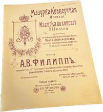 Иллюзия, концертная мазурка, Филипп, ноты для фортепиано