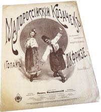 Малороссийский казачок (гопак), Фризе, ноты