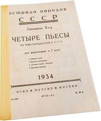 Абхазская песня, Сигизмунд Кац, ноты для фортепиано