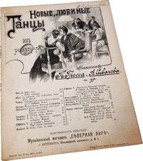 «Я обожаю», вальс с финалом на тему песни «Ласточка», Г. Гофман, ноты для фортепиано