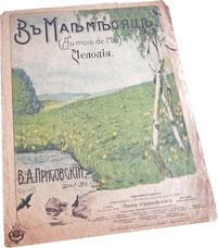 В мае месяце, Присовский, старинные ноты