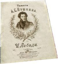 Памяти Пушкина, 1899, Ипполит Лабади, старинные ноты