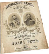 Александр-марш в память 100-летнего юбилея Александра I и торжественного въезда Александра II в 1877 году, Иван Реш, ноты для фортепиано