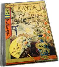 Даита, японский балет-сказка, Георгий Конюс, ноты для фортепиано