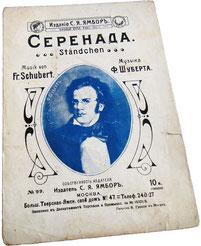 Серенада, Шуберт, ноты для голоса и фортепиано