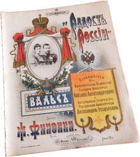 Радость России, «Николай и Александра», Финокки (1895)