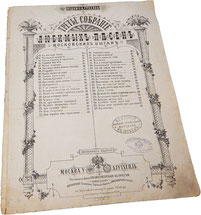 Очи чёрные (Dark Eyes), романс, Гердаль (1884), ноты для фортепиано