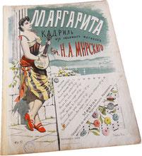Маргарита, кадриль из неаполитанских мотивов, Мирский, ноты для фортепиано