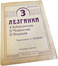 Три лезгинки: кабардинская, моздокская, наурская, А. Ленцов