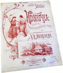 Коханочка, бальный малороссийский гопак, Яковлев, ноты