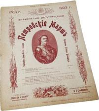 Преображенского полка времён Петра I, ноты для фортепиано