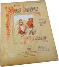 Бальный русский танец, Фельдман, старинные ноты для фортепиано