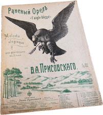 Раненый орёл, Присовский, старинные ноты для фортепиано
