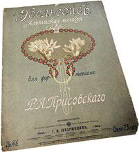 Эдельвейс, альпийская мелодия, Присовский