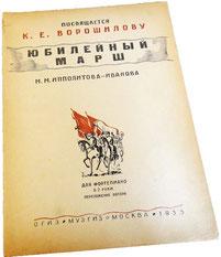 Юбилейный ворошиловский марш, Ипполитов-Иванов, ноты для фортепиано