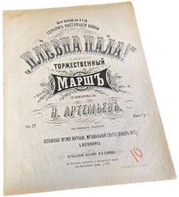 Плевна пала! Торжественный марш, 1877