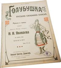 Голубушка, русская салонная пляска, Яковлев, ноты для фортепиано